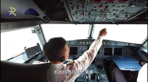 """""""中国机长""""的真实世界"""