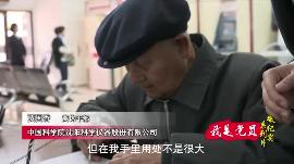 贾国香:对党无比热爱和忠诚
