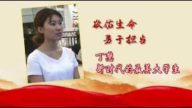 丁慧:新时代的最美大学生
