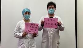 """辽宁省肿瘤医院13人赴襄阳战""""疫""""满月"""